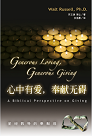 Generous Love, Generous Giving (Simplified Chinese version)