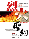 Playing with Fire (Traditional Chinese Edition)