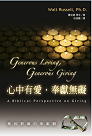 Generous Love, Generous Giving (Traditional Chinese version)