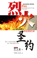 Playing with Fire (Simplified Chinese version)