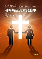 MAN AND WOMAN IN CHURCH MINISTRY (Traditional Chinese edition)