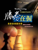 Warfare Living for Christians (Traditional Chinese edition)